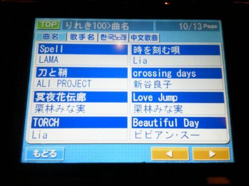 20110905_カラオケ-005