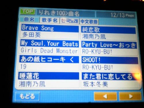 20110905_カラオケ-003