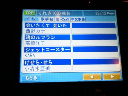 20110905_カラオケ-002