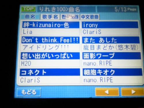 20110905_カラオケ-010