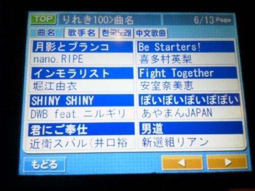 20110905_カラオケ-009
