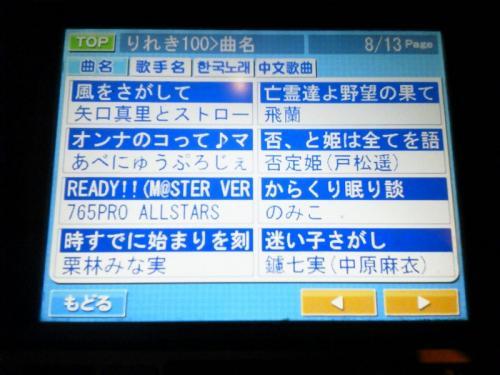 20110905_カラオケ-007