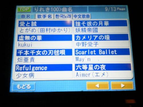 20110905_カラオケ-006