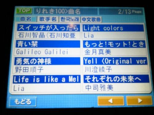 20110905_カラオケ-013