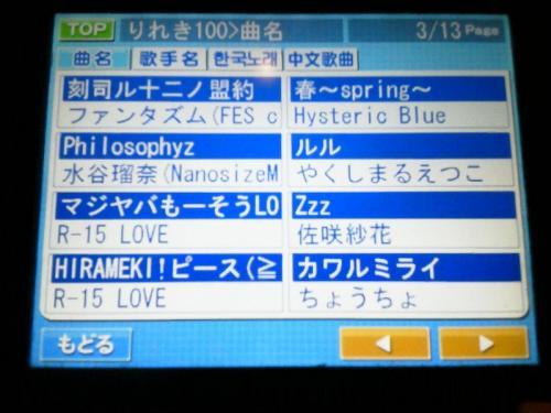 20110905_カラオケ-012
