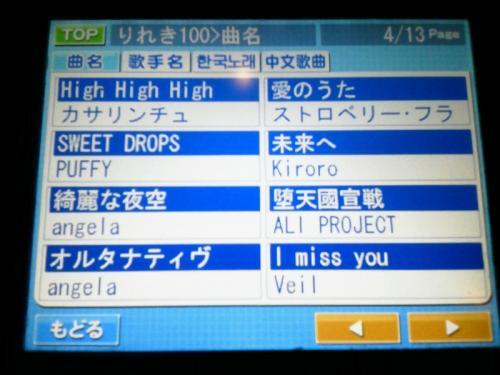 20110905_カラオケ-011