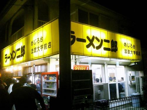 20110907_ラーメン二郎めじろ台法政大学前店-001