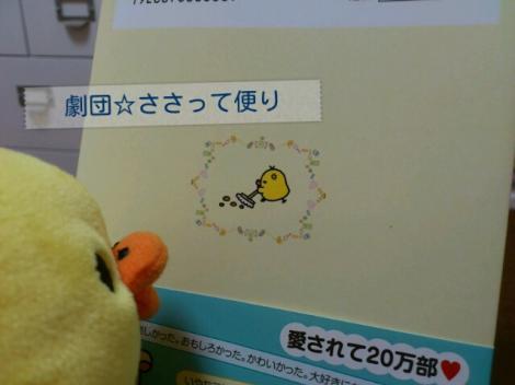 labelbox_20111122112039.jpg