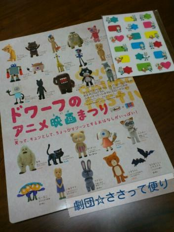 labelbox_20111221165535.jpg