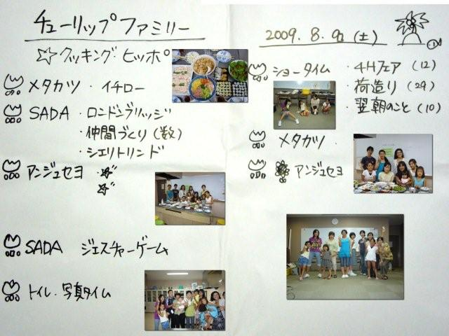 ヒッポ日報 090808のコピー