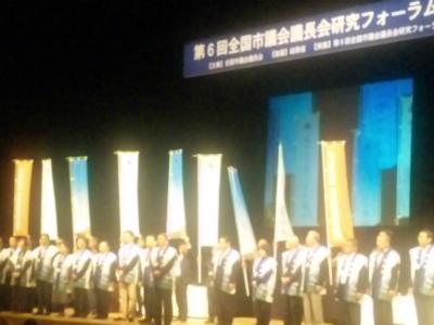 来年の開催地・松山市議会の皆さんが挨拶