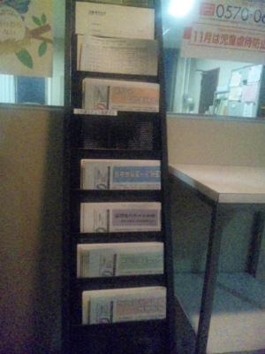 議員名簿や議会報バックナンバーのラック(5階事務局前にあります)