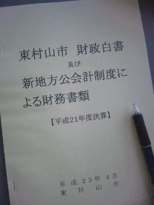 財政白書(21年度決算版)