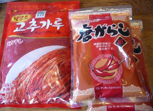 韓国トウガラシ キムチ用