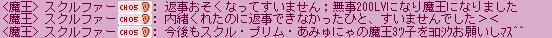 200LVお礼スクル
