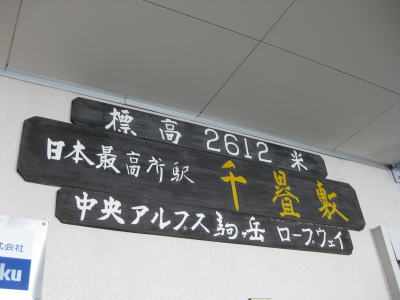 091012senjyoujiki3.jpg