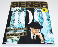 SENSE創刊100号