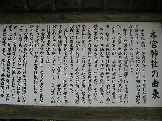 本宮神社の由来