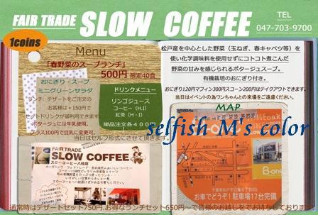 スローコーヒーさんチラシ 2011.6.21 ブログ用