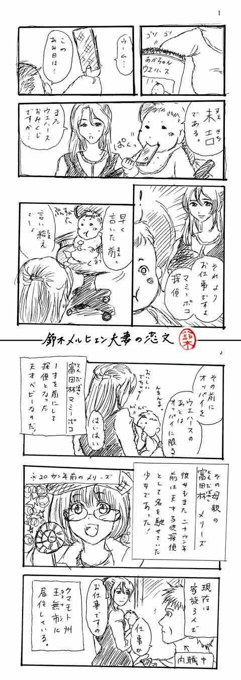旦那画・紙オムツ探偵★富田林マミーポコの1ページ~2ページ。