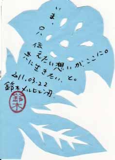 2011年3月22日 旦那から嫁へ・切り絵メッセージカード