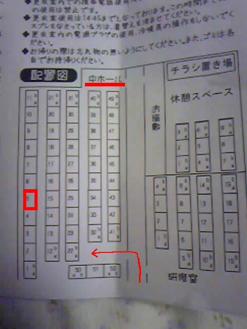 2011年3月27日開催の大牟田こみけ「ヘパコミ3」で嫁サークルは赤枠のスペースにいます。