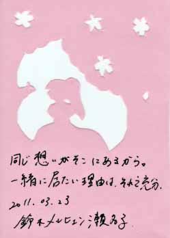 2011年3月23日 嫁から旦那へ・切り絵メッセージカード。