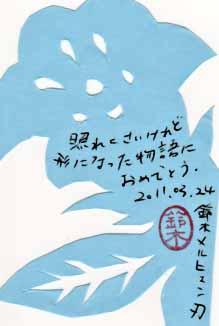 2011年3月24日 旦那から嫁へ・切り絵メッセージカード