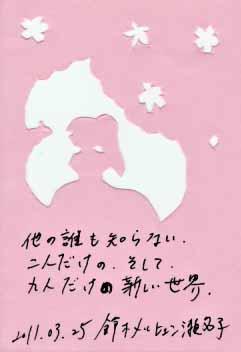 2011年3月25日 嫁から旦那へ・切り絵メッセージカード。