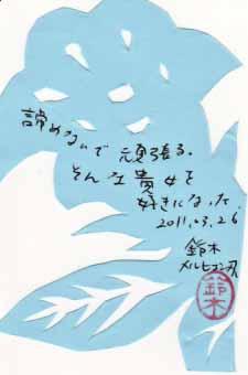 2011年3月26日 旦那から嫁へ・切り絵メッセージカード