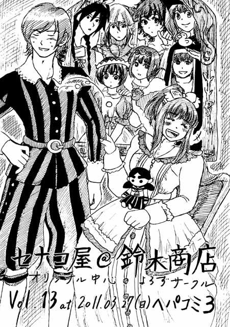2011年3月27日の大牟田こみけ「ヘパコミ3」で発行するペーパー表紙。鈴木家コスプレ大会(笑)。