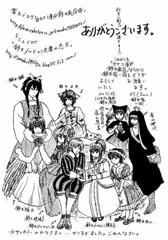 2011年3月27日の大牟田こみけ「ヘパコミ3」で発行するペーパーの裏表紙。メルヒェン。
