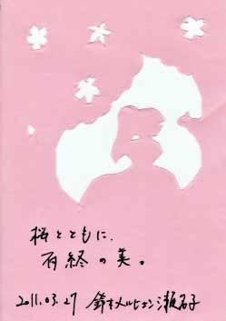 2011年3月27日 嫁から旦那へ・切り絵メッセージカード。