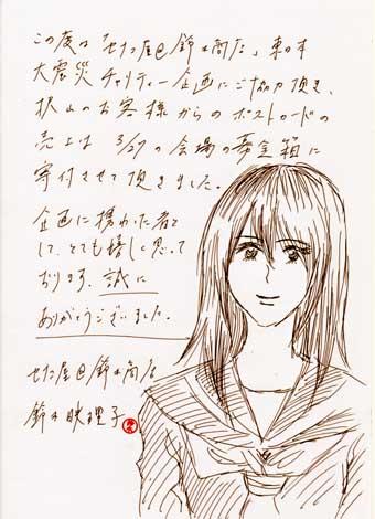 鈴木映理子より、東日本大震災チャリティー企画のお礼コメント。