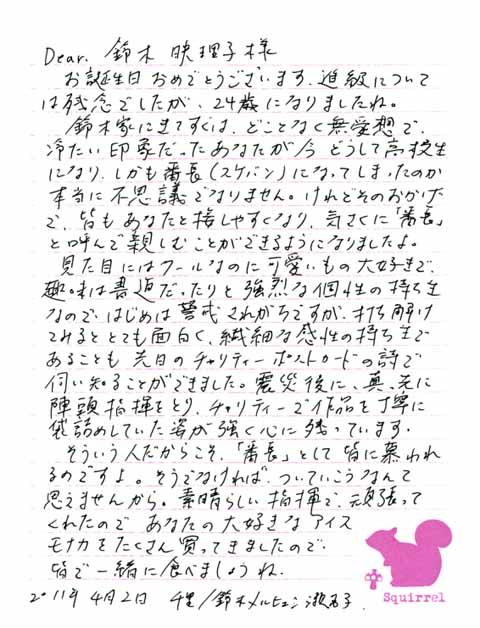 2011年4月2日 嫁から映理子へ・お誕生日祝い。