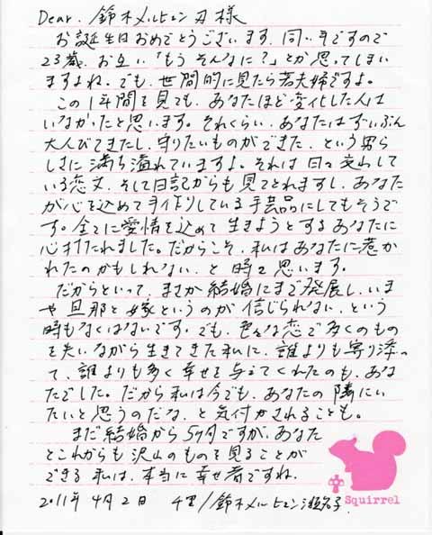 2011年4月2日 すずきアニバーサリーにて旦那宛てのお誕生日祝いの手紙。