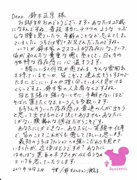 2011年4月2日 嫁から正宗へ・お誕生日祝いの手紙。