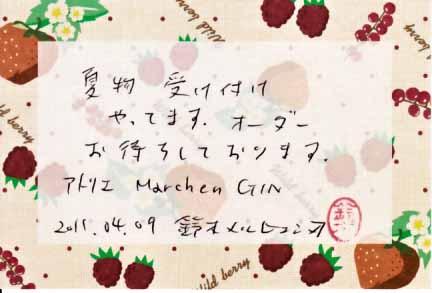 2011年4月9日 旦那から嫁へ・おまけメモ