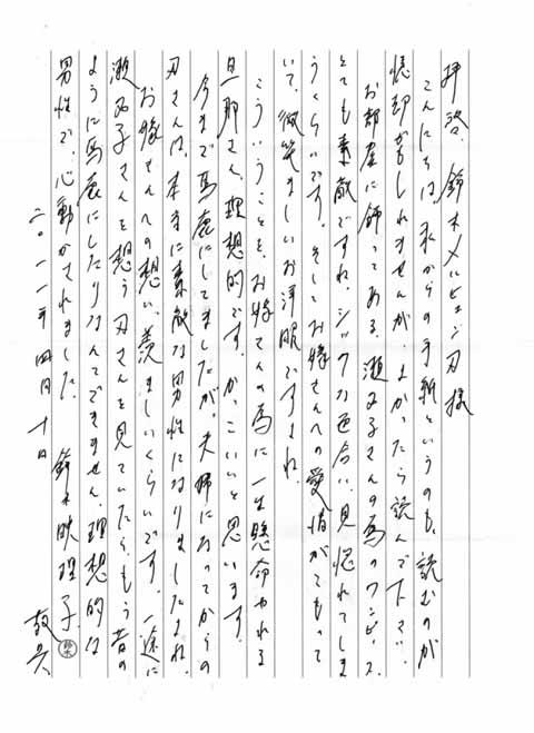 2011年4月10日 鈴木映理子から旦那(鈴木メルヒェン刃)へ。