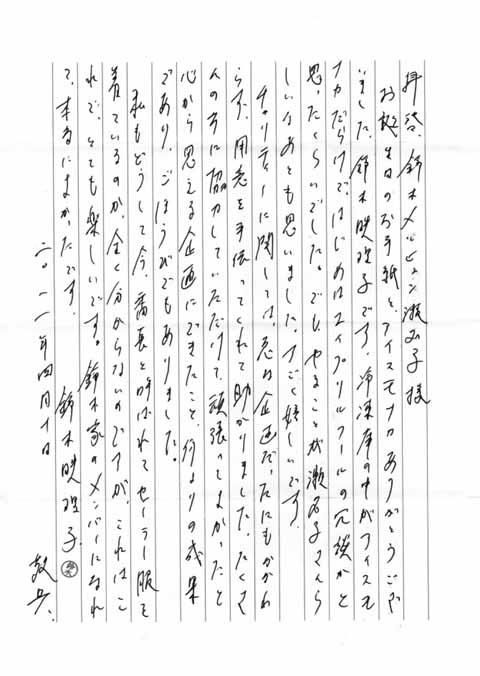 2011年4月10日 鈴木映理子から嫁(鈴木メルヒェン瀬名子)へ。