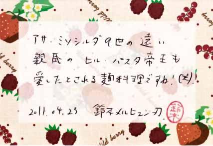 2011年4月23日 旦那から嫁へ・おまけメモ