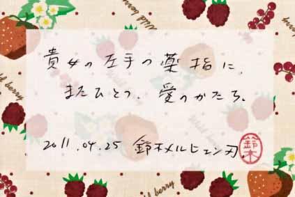 2011年4月25日 旦那から嫁へ・おまけメモ