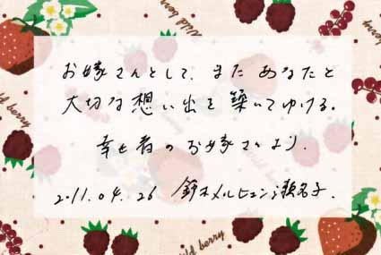 2011年4月26日 嫁から旦那へ・おまけメモ。