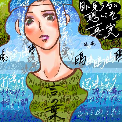 鈴木映理子画・女性像。文字で影などを表現してあります。
