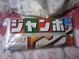 映理子さんの大好物・アイスモナカ。120円のご褒美であんなに喜ぶな・・・!