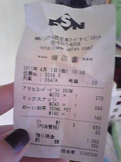 父の落し物・・・・・・新幹線で飲んできたな(笑)。