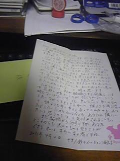 中には嫁が一人一人に宛てたお祝いの手紙が。