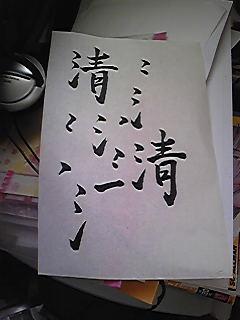 鈴木映理子書・練習中。「さんずい」が気に入らない?