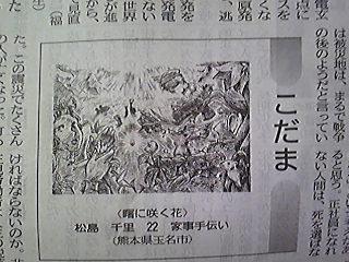 メルヒェン嫁の投書、実は採用されていた!西日本新聞に絵が掲載されました。