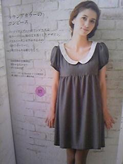 洋裁本でお気に入りの服・・・というかこのモデルさんがとても可愛い。